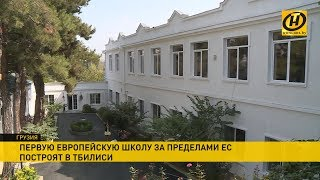 Перспективы для белорусских школьников. Евросоюз откроет Европейскую школу в Грузии