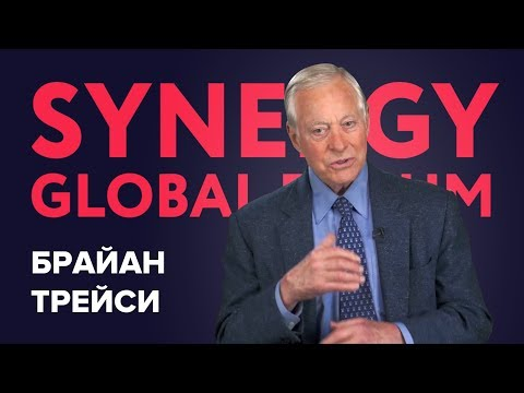 Брайан Трейси  SYNERGY