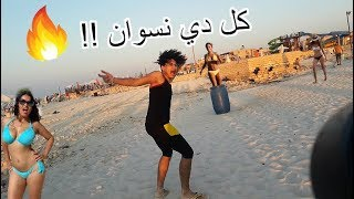 فلوج الساحل الشمالي ( قرية اللوتس ) شاطى كلة نسوان 🔞🔥 Vlog 3