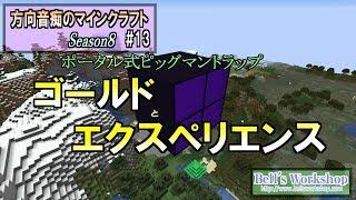 【Minecraft】 方向音痴のマインクラフト Season8 Part13…