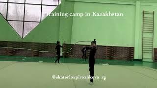 УТС в Казахстане по художественной гимнастике с Екатериной Пирожковой. Интересное мастерство