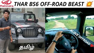 MAHINDRA THAR OFFROAD Driving | DETAILED TAMIL Review | City DRIVE Vs Offroad Drive |