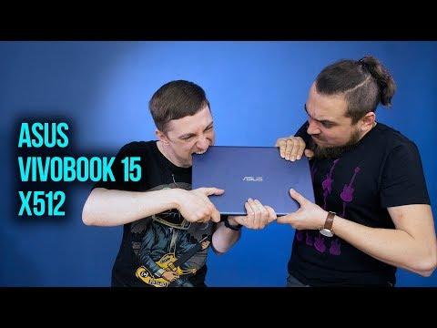 Полный обзор ноутбуков💻 Asus VivoBook 15 X512 [X512F] ТАКОГО РАНЬШЕ НЕ БЫЛО👌 Новая концепция Асус