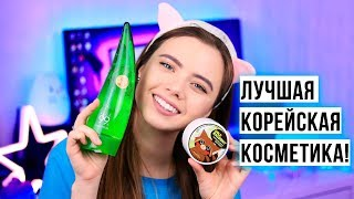видео корейская косметика