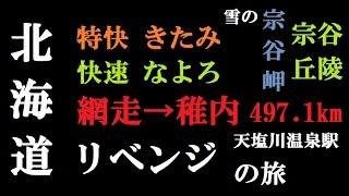 【鉄道旅行記】 北海道リベンジ 網走→稚内 497.1km 29時間 片道切符の旅 快速に乗りたい