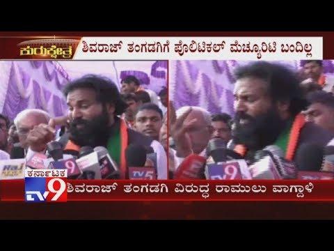 Sriramulu Lashes Out At Shivaraj Tangadagi Over His Use & Throw Comment On Him
