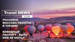 Travel NEWS РОССИЯНЕ МАССОВО РВАНУЛИ В ТУРЦИЮ КОВИДНЫЙ ПАСПОРТ БЫТЬ ИЛИ НЕ БЫТЬ