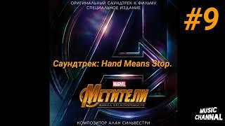 Саундтрек: Hand Means Stop #9  из фильма Мстители война бесконечности.