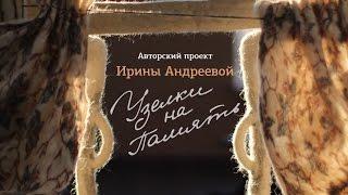 Ирина Андреева. Проект