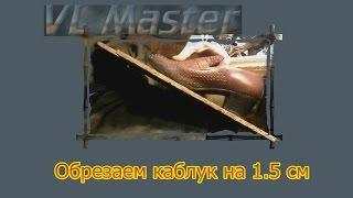 Как обрезать широкий каблук на 1.5 см под правильным углом Ремонт Обуви