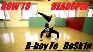 Как научиться крутиться на голове? | Bboy Fe_DoSk1n