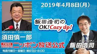 2019年4月8日(月)コメンテーター須田慎一郎 大阪からお届け! thumbnail
