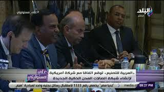 «العربية للتصنيع» توقع اتفاقا مع شركة أمريكية لإنشاء شبكة اتصالات المدن الذكية الجديدة