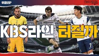 토트넘 KBS라인(케인-베일-손흥민) 예측. 흥민아 도망쳐! [위클리P]