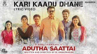 Adutha Saattai | Kari Kaadu Dhane Lyric | Samuthirakani, Yuvan, Athulya | Justin Prabhakaran