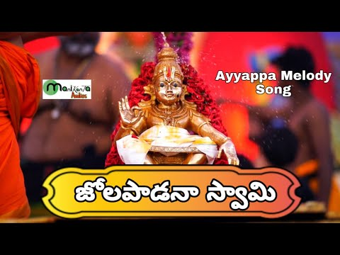 ayyappa-melody-song---జోలపాడనా-స్వామి---telugu-ayyappa-songs-2019---dandampally-nagendhar
