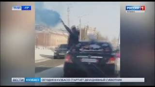 Видео: в Кузбассе свадьбу отметили с дымовой шашкой