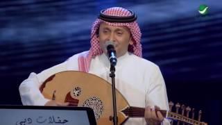 Abdul Majeed Abdullah ... Omri Ma Fakkart -Dubai 2016|عبد المجيد عبد الله ... عمري ما فكرت -دبي 2016