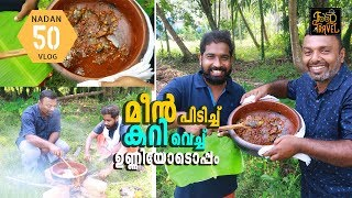 Fishing and Cooking with OMKV Unni - Indian Fish Curry Outdoor Cooking