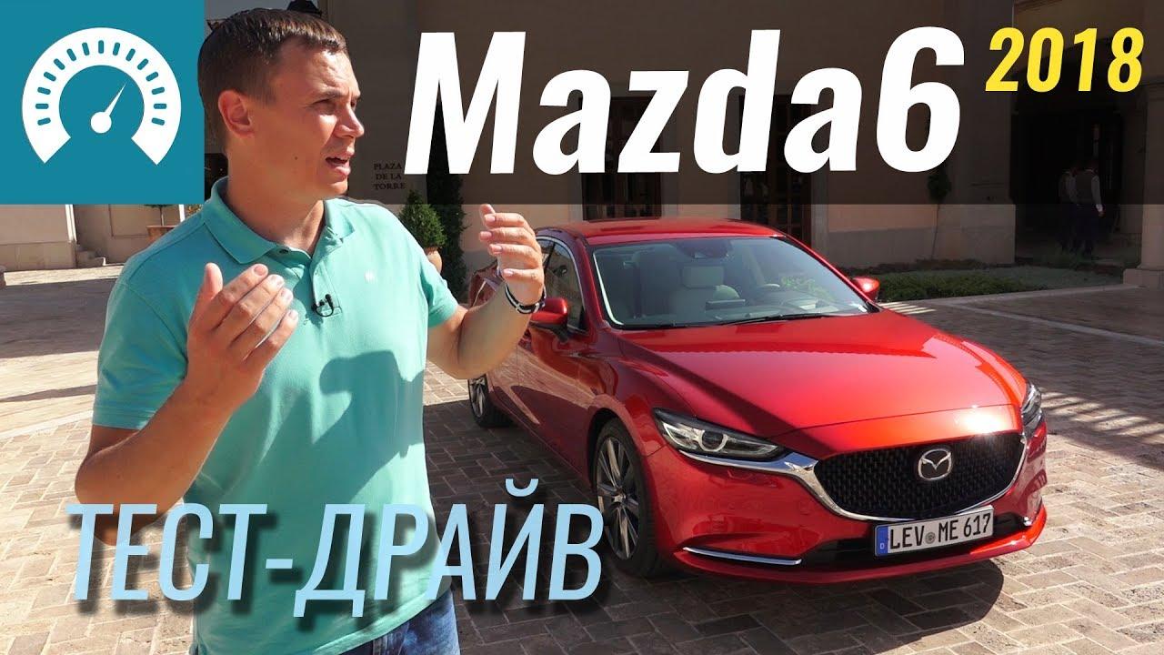 Новая Mazda 6 2018. Угроза немцам? Тест Мазда 6