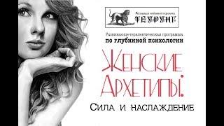 Женские Архетипы - Екатерина Димоглова
