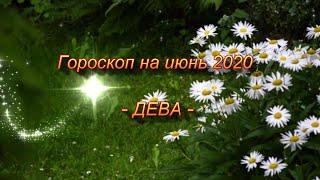 ♍ДЕВА - Гороскоп на  Июнь 2020