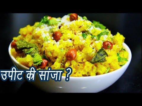 मोकळा तिखट मिठाचा सांजा | How to make Sanja | MadhurasRecipe | Ep - 331
