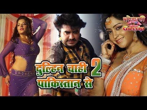 दुल्हिन चाही पाकिस्तान से २ - Dulhan Chahi Pakistan Se 2 Bhojpuri Movie 2018 - Chintu, Monalisa