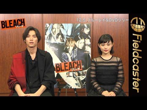 【BLEACH】福士蒼汰・杉咲花コメント映像