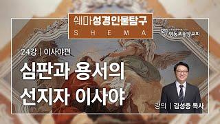 [쉐마 성경인물탐구] 제 24강 I 이사야편 I 심판과…