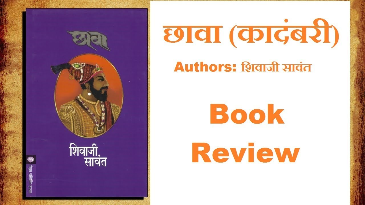 Maharaj book sambhaji chava