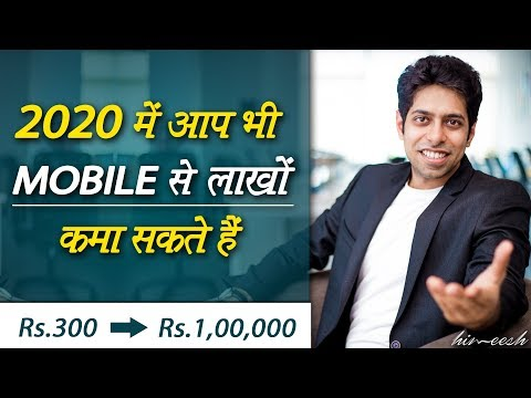 How to Earn from Mobile Phone in 2020 | Earn Money Online | by Him eesh Madaan