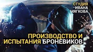 Бронированные автомобили Land Cruiser 200    Корпоративный фильм