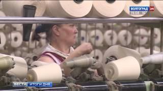 Крупные промышленные предприятия Волгоградской области получат господдержку