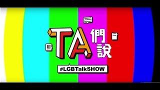 《TA們說 01》兄弟姐妹都是同志 跨性別縮胸術後大方露【我的家庭真可愛】2016.08.18 thumbnail