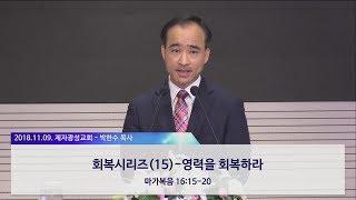 회복 시리즈(15)   영력(靈力)을 회복하라  (2018 11 9 금요철야)   박한수 목사