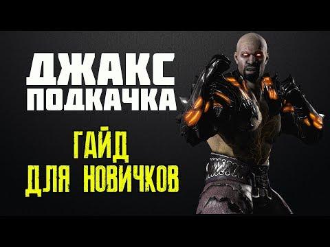 ?Джакс - Гайд для новичков + бруталити в Mortal Kombat X thumbnail