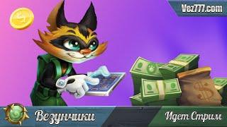 Везунчики открывают бонусы в казино CAT
