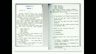 Диагностика умений работы с текстами 15 16 39