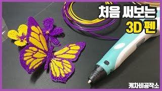 [3D pen]처음써보는 3D펜 , 손도리 3D펜,필라멘트 구입 개봉기, 사용법
