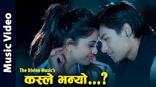 Kasle Bhanyo || New nepali song -Avishek||Juna|| Wang Chhiring Bhotia ||Arjun Pokhrel