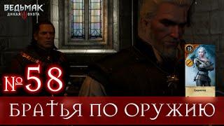 The Witcher 3 БРАТЬЯ ПО ОРУЖИЮ #58 ГВИНТ: КАРТА ЦИРИ