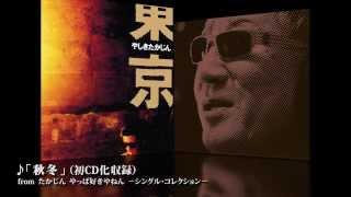 """""""やしきたかじん"""" がビクターレコード在籍時代に発売したシングル16曲に..."""