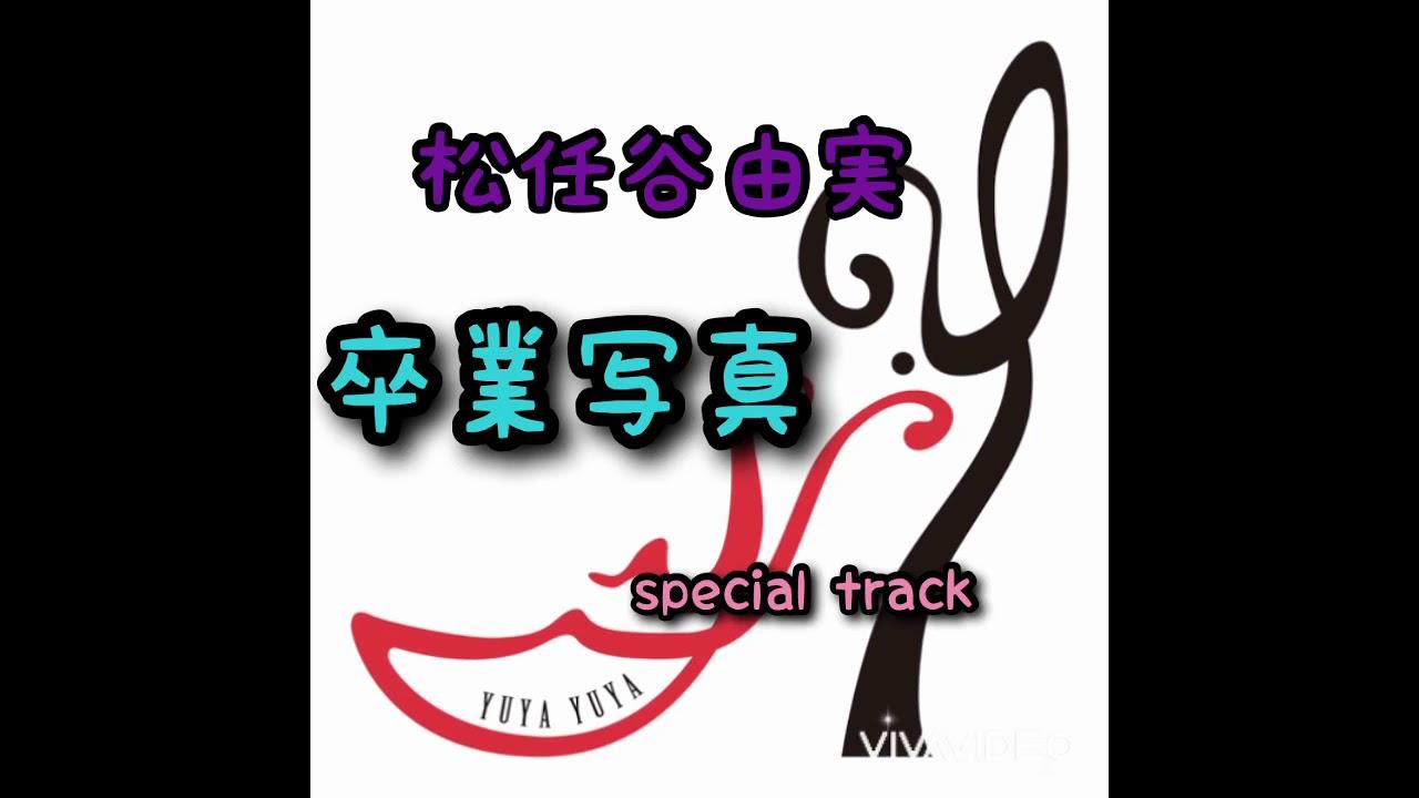 卒業写真(special track)/松任谷由実【由実声・トリビュート】