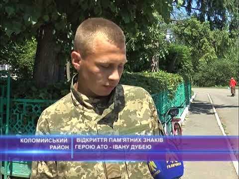 Відкриття пам'ятних знаків герою АТО - Івану Дубею