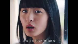 乃木坂46 / 黎明來臨前無須逞強 (中文字幕版)