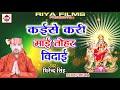Dhirendra Singh का सबसे दर्द भरा देवी गीत - कइसे तोहार विदाई करी माई - 2017 Hit Bhakti Devi Geet