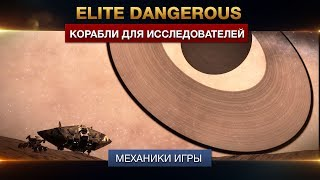 Elite Dangerous - Корабли для исследователей