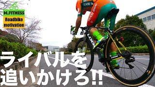 ロードバイクチーム練習『ラスト意地で追いついて心拍追い込む!!』