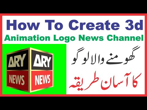 how to create 3d animation logo news channel